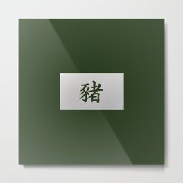 Chinese zodiac sign Pig green Metal Print