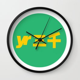 year3000 - Yellow/Green Logo Wall Clock