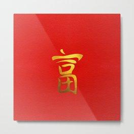 Golden Wealth Feng Shui Symbol on Faux Leather Metal Print