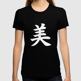 美 - Beauty in Japanese (white) T-shirt