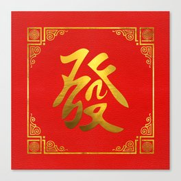 Golden Prosperity Feng Shui Symbol on Faux Leather Canvas Print