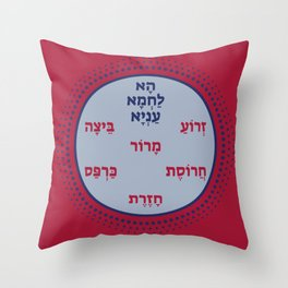 Pesach Passover Hebrew Seder Plate Throw Pillow