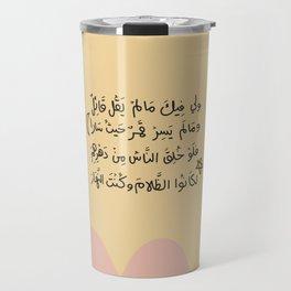 Mutanabbi Travel Mug