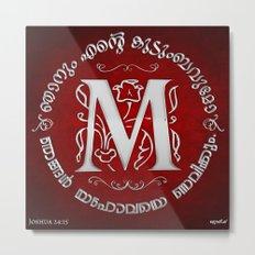 Joshua 24:15 - (Silver on Red) Monogram M Metal Print