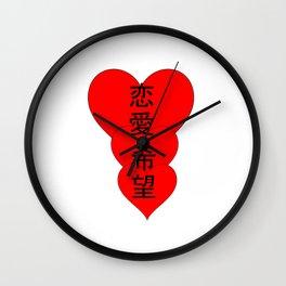 love and hope (jap) Wall Clock