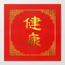 Golden Health Feng Shui Symbol on Faux Leather Canvas Print