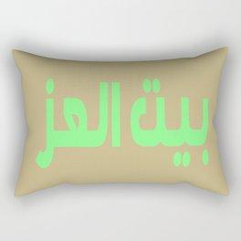 بيت العز Rectangular Pillow