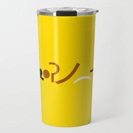ʕノ•ᴥ•ʔノ ︵ ┻━┻ Bear Table Flip! Travel Mug