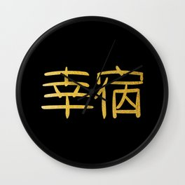 Japanese Word for Luck Kanji Art Asian Symbol Gift Wall Clock