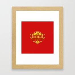 Spetsnaz CCCP Emblem Framed Art Print