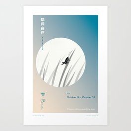 Crickets Chirp Around the Door Art Print