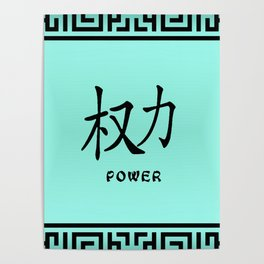 """Symbol """"Power"""" in Green Chinese Calligraphy Poster"""