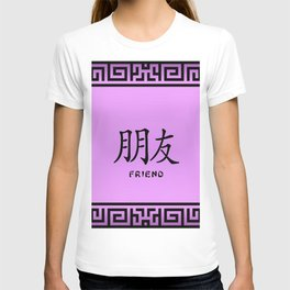 """Symbol """"Friend"""" in Mauve Chinese Calligraphy T-shirt"""
