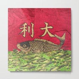 Japanese Fish  Metal Print
