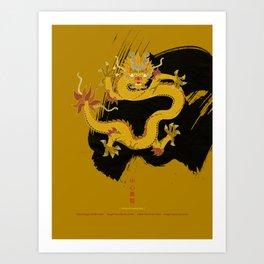 Yellow Dragon of the Center Art Print