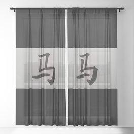 Chinese zodiac sign Horse black Sheer Curtain