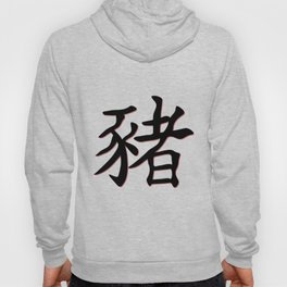 Chinese Text For Pig Hoody