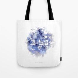 That Feeling (그 느낌) Tote Bag