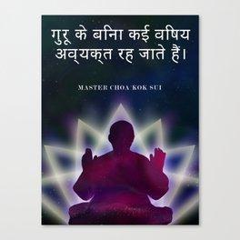 Importance of Teachers (Hindi) Canvas Print
