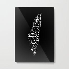 Palestine Metal Print