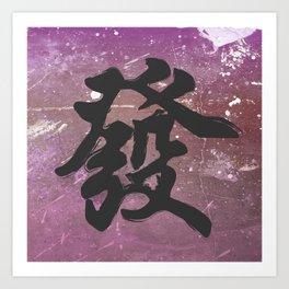 Fa Cai Art Print
