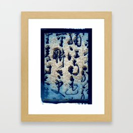 Screen China Framed Art Print