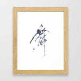 """Kanji Dancing """"舞"""" Framed Art Print"""