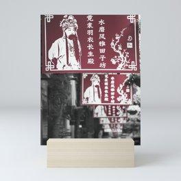 Tian Zi Fang6 Mini Art Print