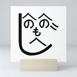 Henohenomoheji へのへのもへじ Mini Art Print