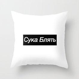 сука блядь Cyka Blyat! Monochrome Throw Pillow