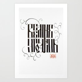 Всем не угодишь - Cyrillic Calligraphy Art Print