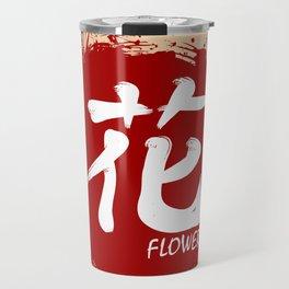 Japanese kanji - Flower Travel Mug