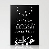 arabic Stationery Cards featuring Arabic alphabet by Sara Eshak