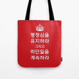 Keep Calm And Carry On - Korean alphabet Tote Bag