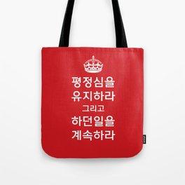 Keep Calm And Carry On - Korean alphabet Tote Bag