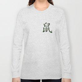 Chinese zodiac sign Rat green Long Sleeve T-shirt