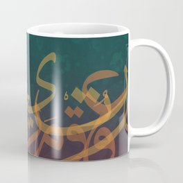 Arabic Letters Coffee Mug