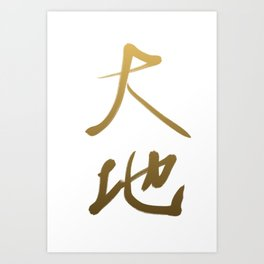 Daichi Art Print