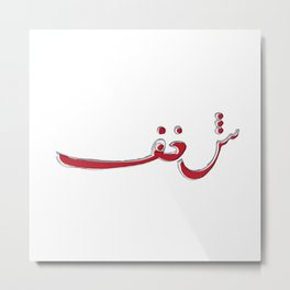 "Shaghaf ""Passion"" - Red Metal Print"