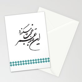 Persian Poem - Life flies by Stationery Cards