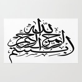 Basmallah In the name of God Most Merciful Most Gracious Rug