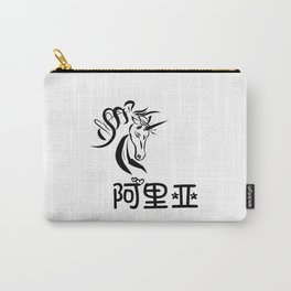 Chinese Name for Aria Carry-All Pouch