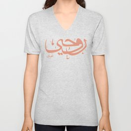 My Soul Loves You in Arabic Unisex V-Neck