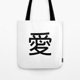 Love - 愛 Tote Bag