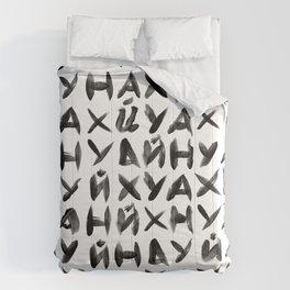 NAXYU Comforters