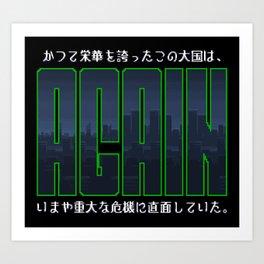 AGAIN Art Print