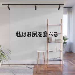 "I eat ass ""私はお尻を食べる"" in Japanese Hiragana Black - 日本語 - ひらがな の - ""私はお尻を食べる"" - くろ Wall Mural"