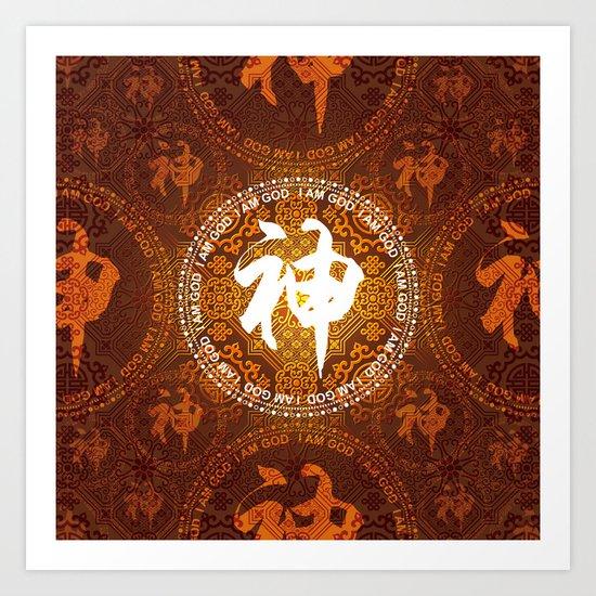 Mandala Style Pattern - God Art Print