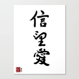 Faith Hope Love - Chinese Calligraphy with Religious Significance Canvas Print