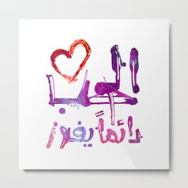 Love Always Win Metal Print
